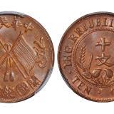 中华民国开国纪念币十文铜币/PCGS MS64BN