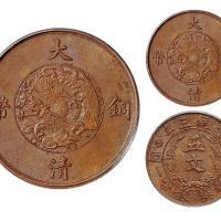 宣统三年大清铜币五文样币/PCGS MS63BN
