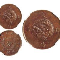 宣统年造大清铜币一分试铸样币/NGC AU55BN