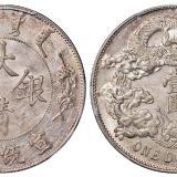 宣统三年大清银币壹圆/PCGS MS61