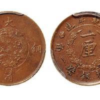 宣统年造大清铜币一厘/PCGS AU58