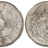 宣统三年大清银币壹圆/NGC-ACAB AU58