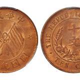 中华民国开国纪念币十文铜币/PCGS MS64RB