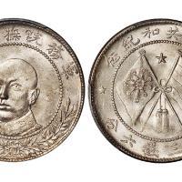唐继尧正面像拥护共和纪念库平三钱六分银币/PCGS MS64