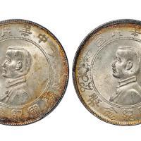 孙中山像开国纪念壹圆银币二枚,均为PCGS MS63