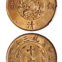 宣统三年大清铜币十文/PCGS MS64RB