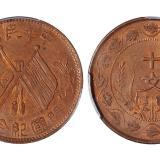 中华民国开国纪念双旗十文铜币/PCGS MS62BN