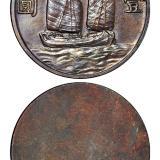 民国时期孙中山像背帆船壹圆银币反面单面铜质试铸样币