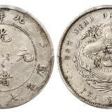 光绪三十四年北洋造光绪元宝库平七钱二分银币/PCGS VF Detail