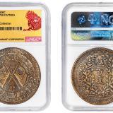 中华民国河南双旗嘉禾伍百文铜币试铸样币/NGC-ACAB XF45BN