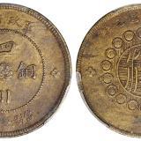 民国元年军政府造四川铜币五十文黄铜币/PCGS MS62
