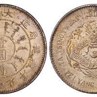 光绪二十三年北洋机器局造壹圆银币