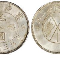 民国二十一年云南省造双旗半圆银币/PCGS MS65
