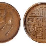 四川五文型马兰铜币/PCGS AU50