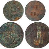 常州铜质代用币二枚