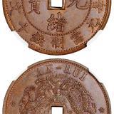 安徽省造光绪元宝方孔十文红铜样币/NGC-ACAB SP65BN