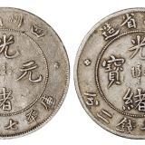 四川省造光绪元宝库平七钱二分银币二枚