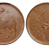 四川十文型马兰红铜币/PCGS MS62