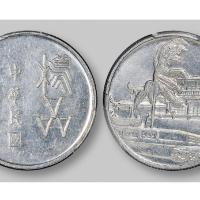 台湾中央造币厂赤嵌楼图铝质样品币/PCGS SP62