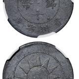 民国二十年贵州省造当十锑币/NGC-ACAB VF35
