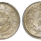 光武九年大韩五钱银币/PCGS MS64