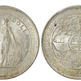 """1902年香港贸易银元""""站人""""壹圆银币/PCGS MS64"""