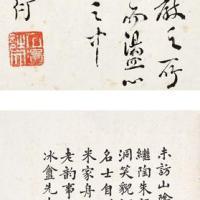 陈衍、唐文治 书法双帧