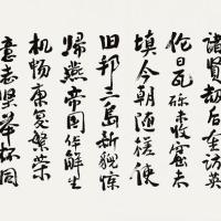费孝通 自作诗《英伦曲》