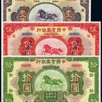 民国二十年中国实业银行国币券壹圆、伍圆、拾圆样票三枚全