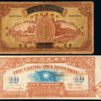 中国农民银行、中华革命军筹饷局纸币二枚