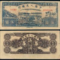 """1949年第一版人民币伍圆""""水牛"""""""