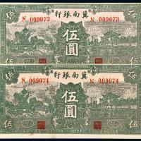 民国二十八年冀南银行冀钞伍圆二枚连号