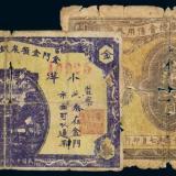 民国时期金门地区纸币二枚