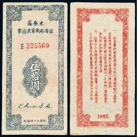 民国三十四年太岳区经济局商业流通券伍圆加盖改作样票