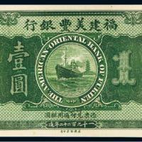 1922年福建美丰银行通用银圆票福州壹圆/PMG58