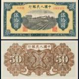 """1949年第一版人民币伍拾圆""""列车""""/PMG65EPQ"""