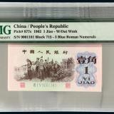 1962年第三版人民币壹角十枚连号/PMG68EPQX10