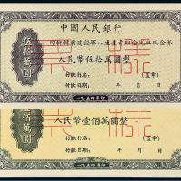 1954年中国人民银行回乡转业建设军人生产资助金兑取现金券伍拾万圆、壹佰万圆正、反单面样票各一枚