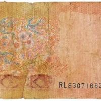 1990年第四版人民币壹圆/JJJD评级入盒