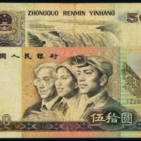 1990年第四版人民币伍拾圆/JJJD评级入盒