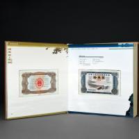 1981-1997年中华人民共和国国库券及国家债券样票册一册