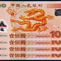 2000年迎接新世纪千禧龙年纪念钞壹佰圆四枚连号