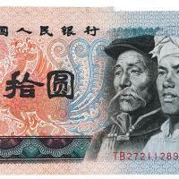 1980年第四版人民币拾圆/JJJD评级入盒