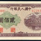 """1949年第一版人民币贰佰圆""""排云殿"""""""