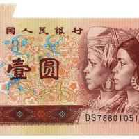 1996年第四版人民币壹圆/JJJD评级入盒