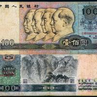 1990年第四版人民币壹佰圆/JJJD评级入盒