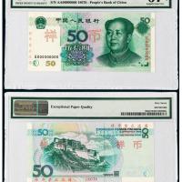 1999年第五版人民币伍拾圆样票/PMG67EPQ