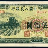 """1949年第一版人民币伍佰圆""""收割机"""""""
