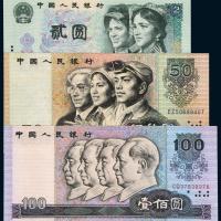 1980-1996年第四版人民币十四枚全定位册一册