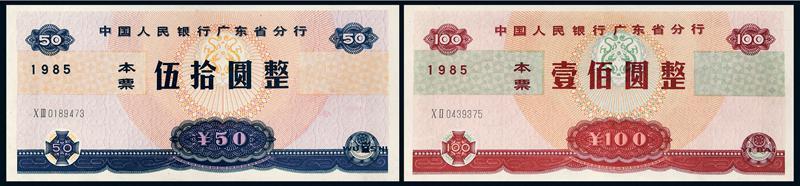 1985年中国人民银行广东省分行本票伍拾圆、壹佰圆各一枚